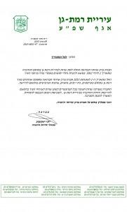 מכתב המלצה עיריית רמת גן